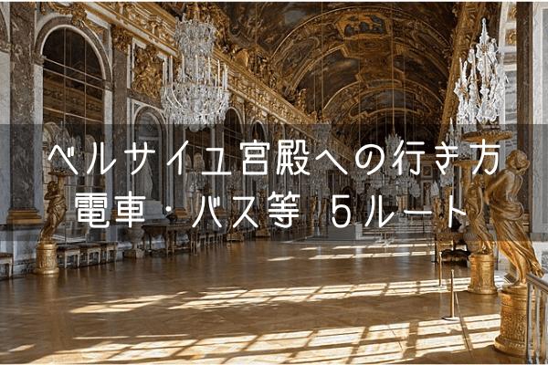 フランス・パリ ベルサイユ宮殿への行き方 電車・バス等 5ルート