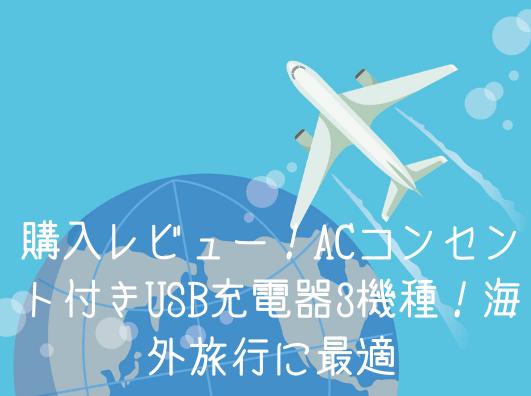 USB充電器ACコンセント付き購入レビュー3選 海外旅行に最適