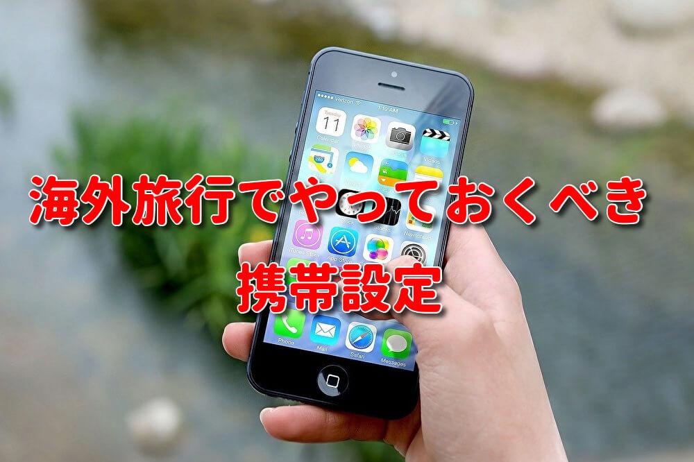 海外旅行でやっておくべき携帯設定iphone編