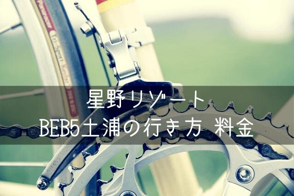 星野リゾートBEB5土浦の行き方 料金等を徹底解説