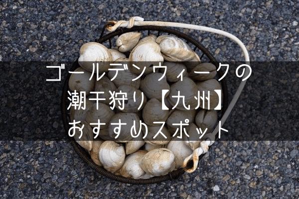 ゴールデンウィークの潮干狩り【九州】おすすめスポット