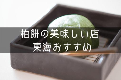 柏餅の美味しい店 東海おすすめ3選