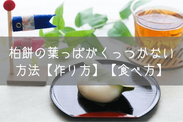 柏餅の葉っぱがくっつかない方法 作り方 食べ方