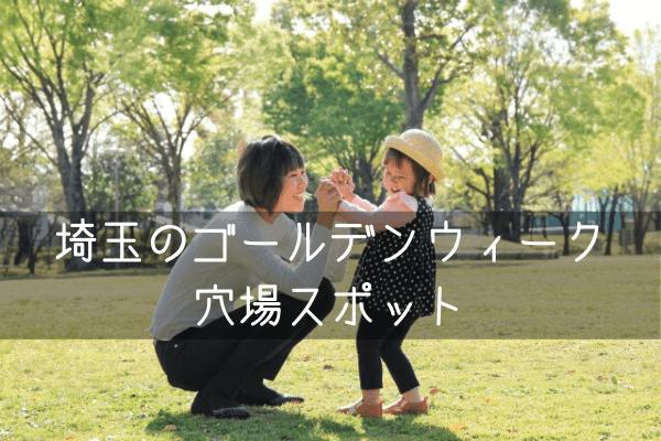 埼玉のゴールデンウィーク穴場スポット