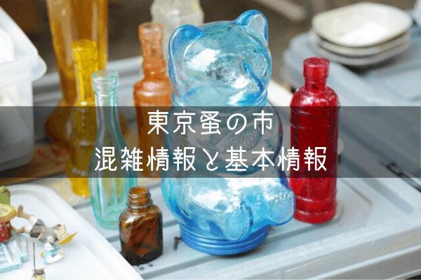 東京蚤の市混雑情報と基本情報
