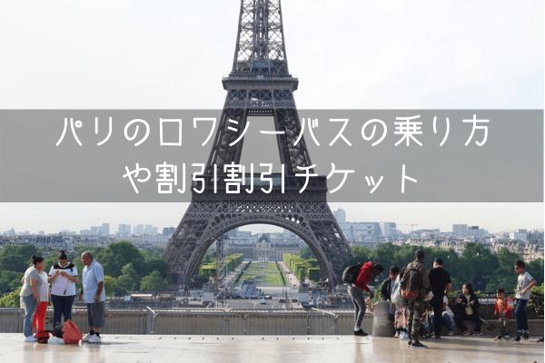 パリのロワシーバスの乗り方や料金割引チケットなど徹底解説