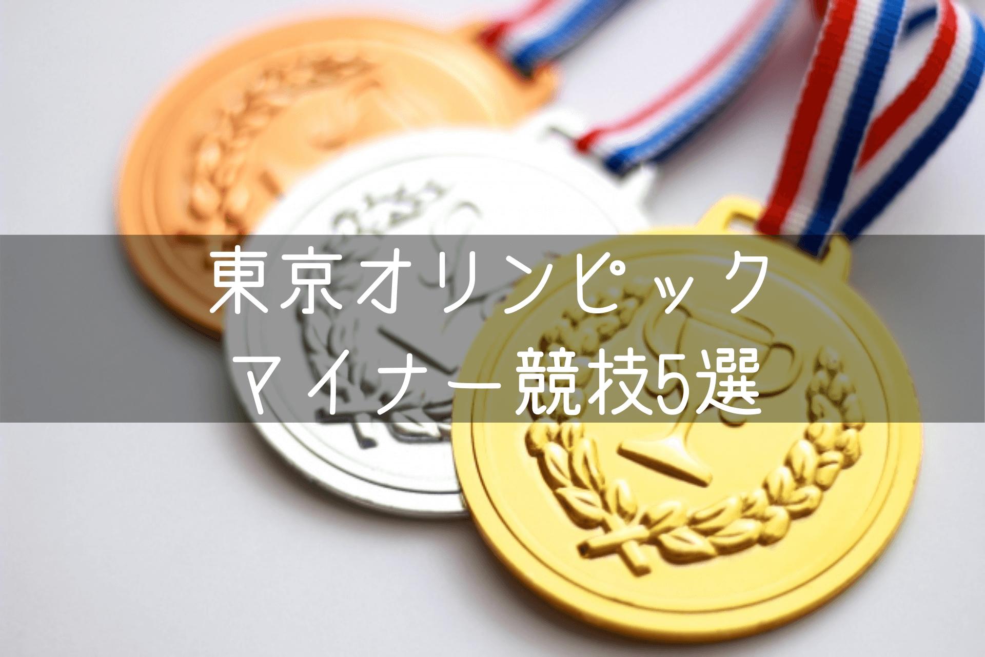 東京オリンピックマイナー競技5選